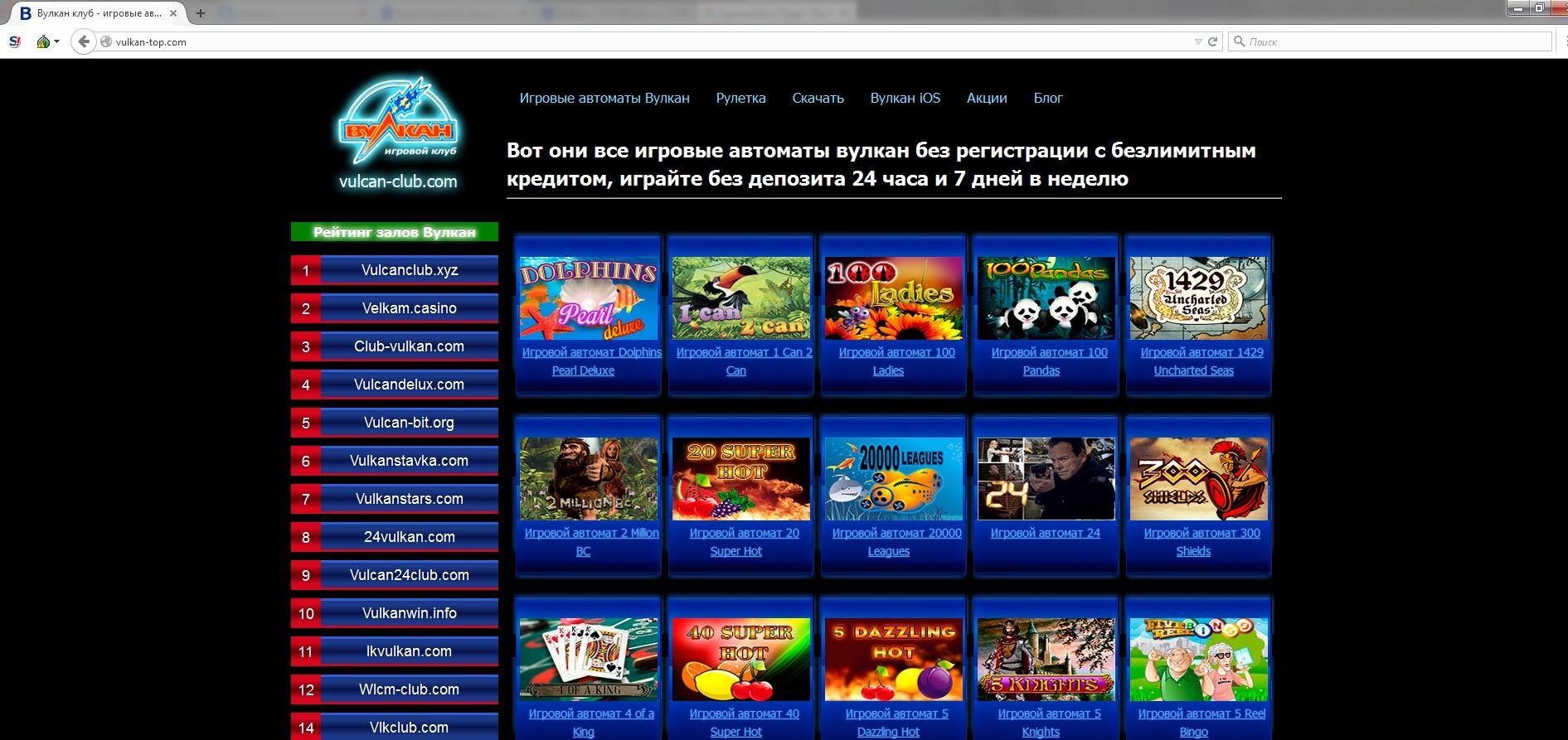 www vulkan com