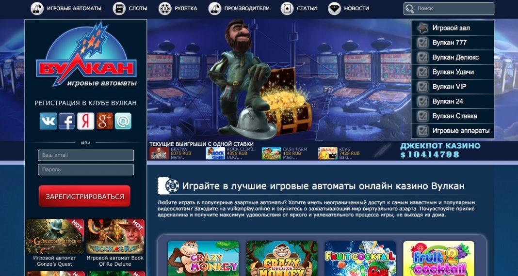 vulkan kazino ru