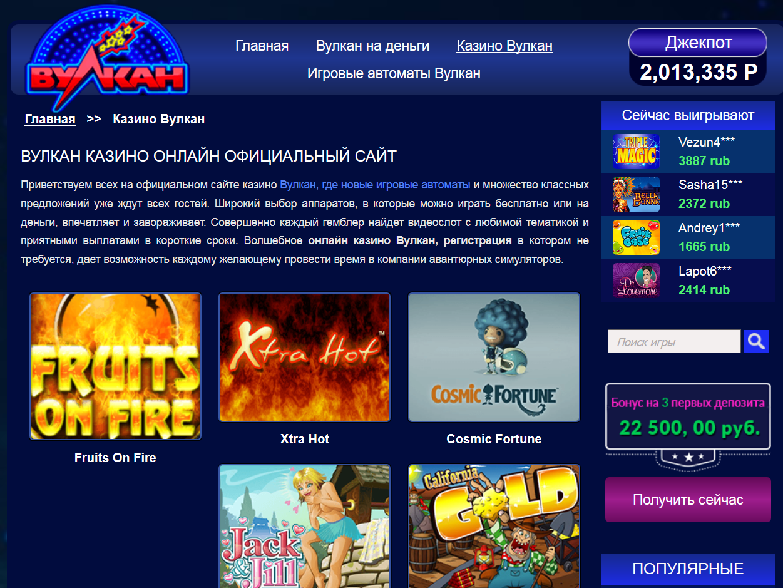 казино online vulkan доступ к сайту