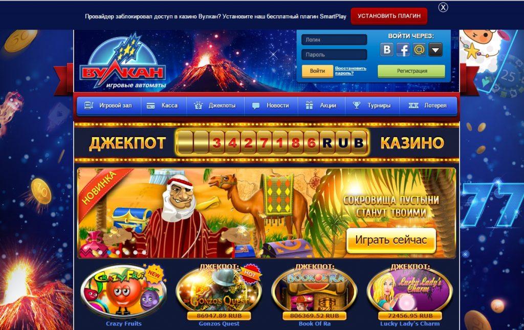 вулкан 1 казино онлайн