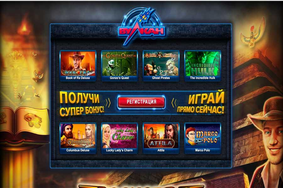 онлайн казино вулкан лучший игровой