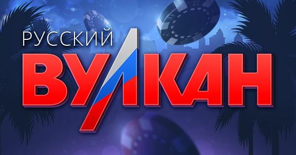 vulcan russian играть