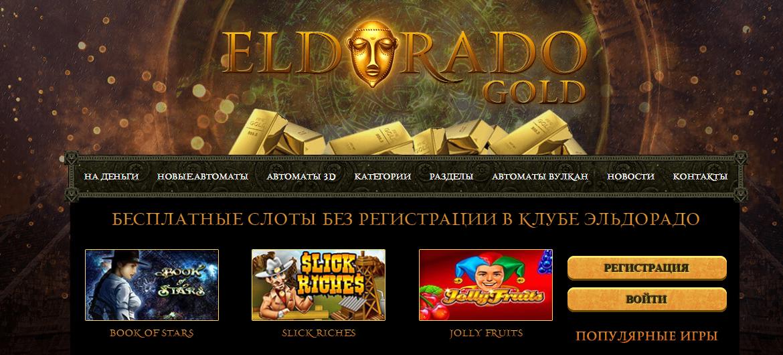 casino eldorado официальный сайт