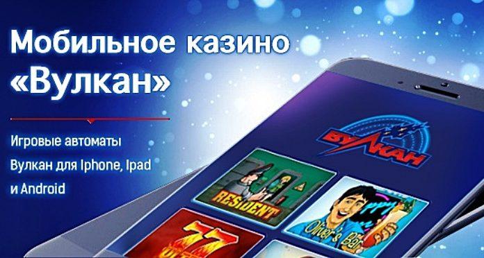 мобильное казино вулкан 24