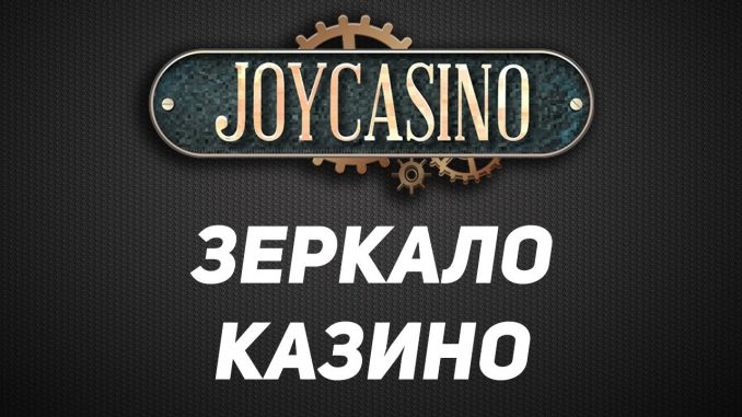 официальный сайт joycasino зеркало сайта