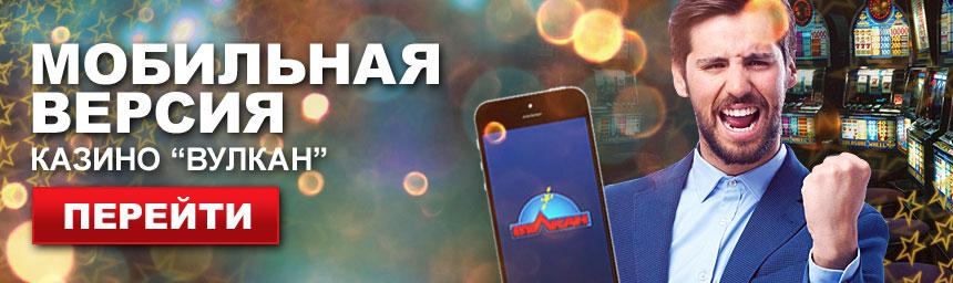 вулкан казино мобильная версия