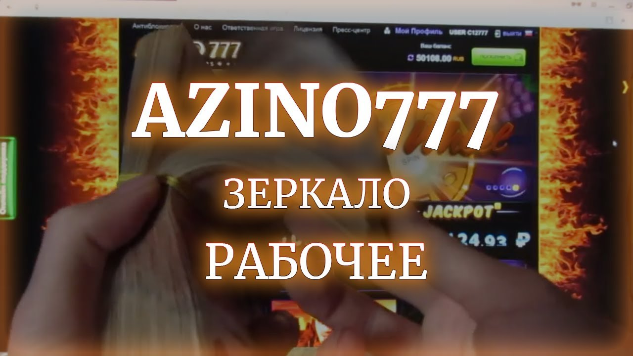 Особенности казино Azino777