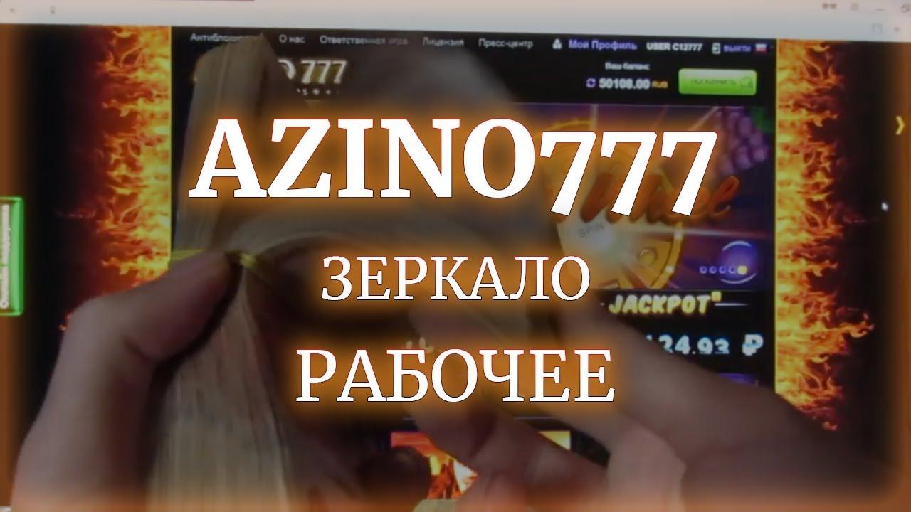 10082019 azino777