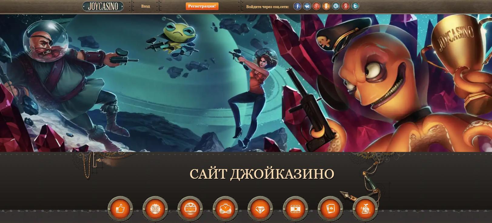сайт джойказино