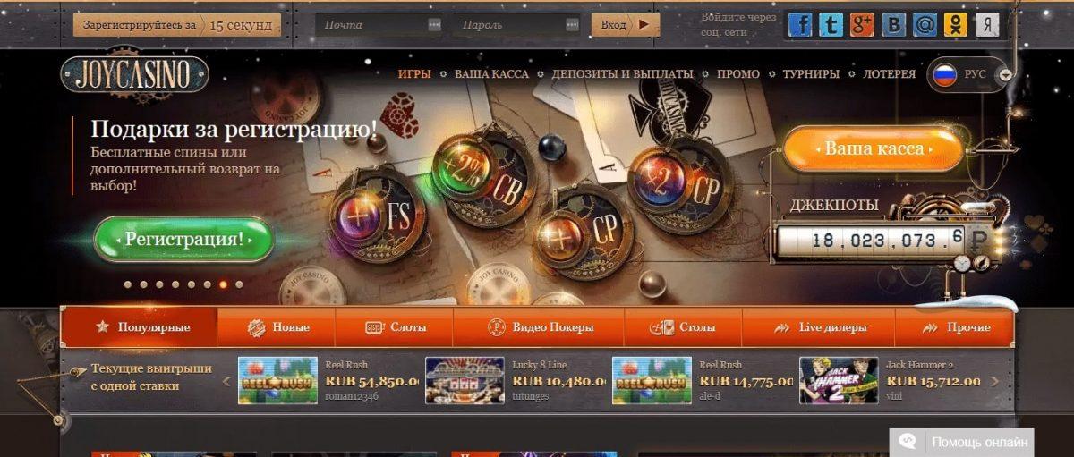 казино joycasino играть