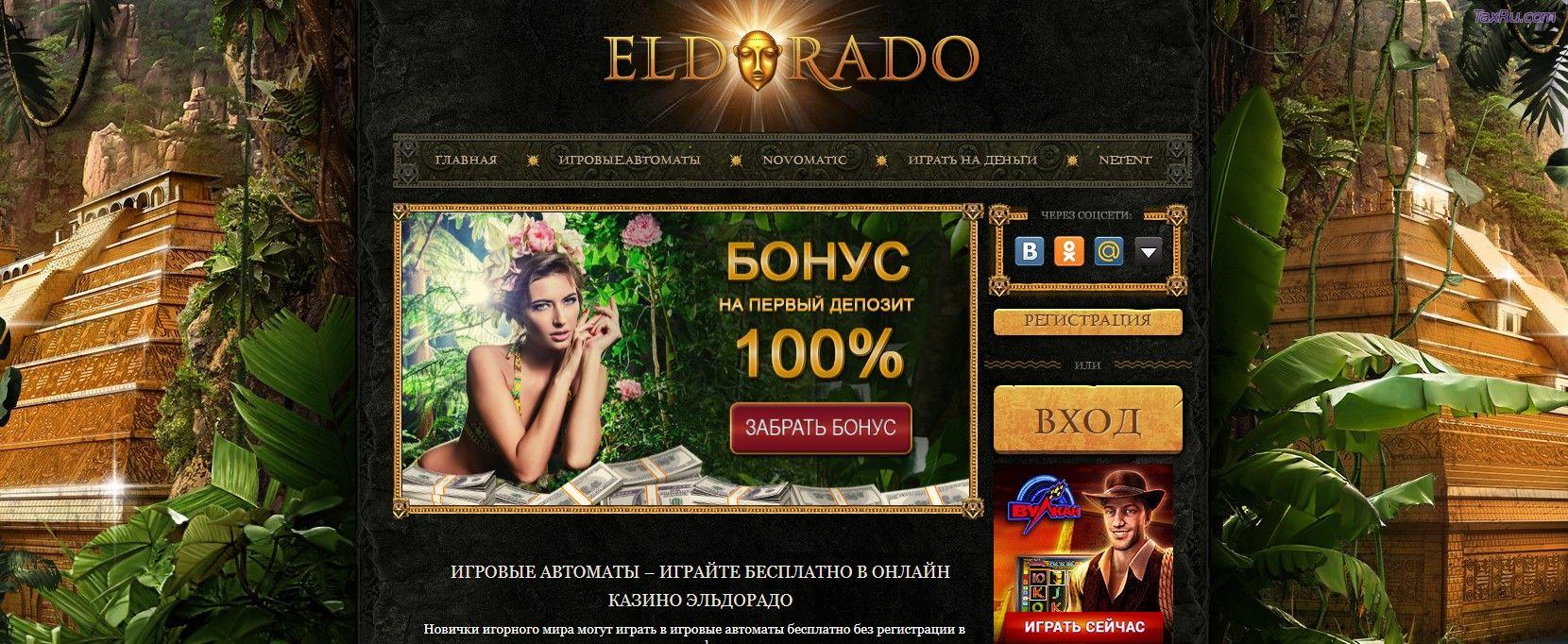Общее знакомство с казино Эльдорадо