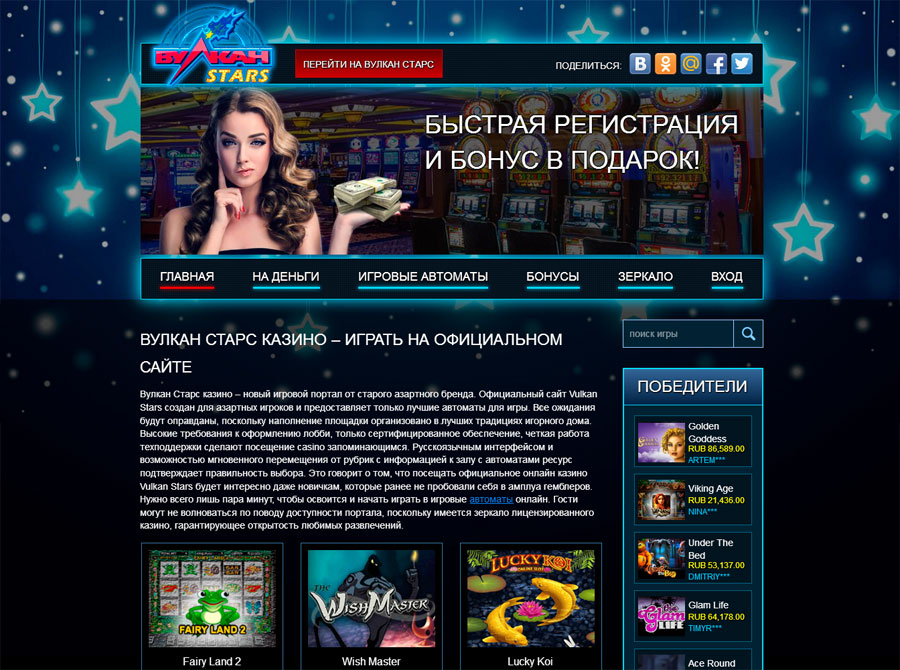 онлайн казино vulcan stars зеркало на сейчас