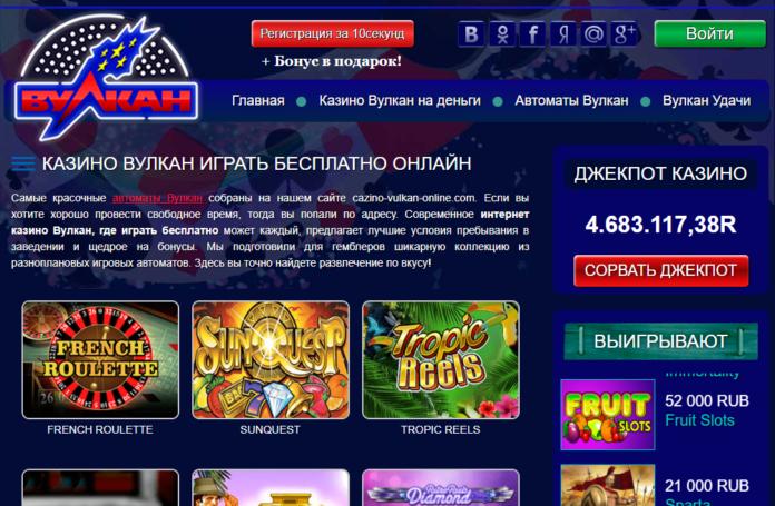казино вулкан россии онлайн