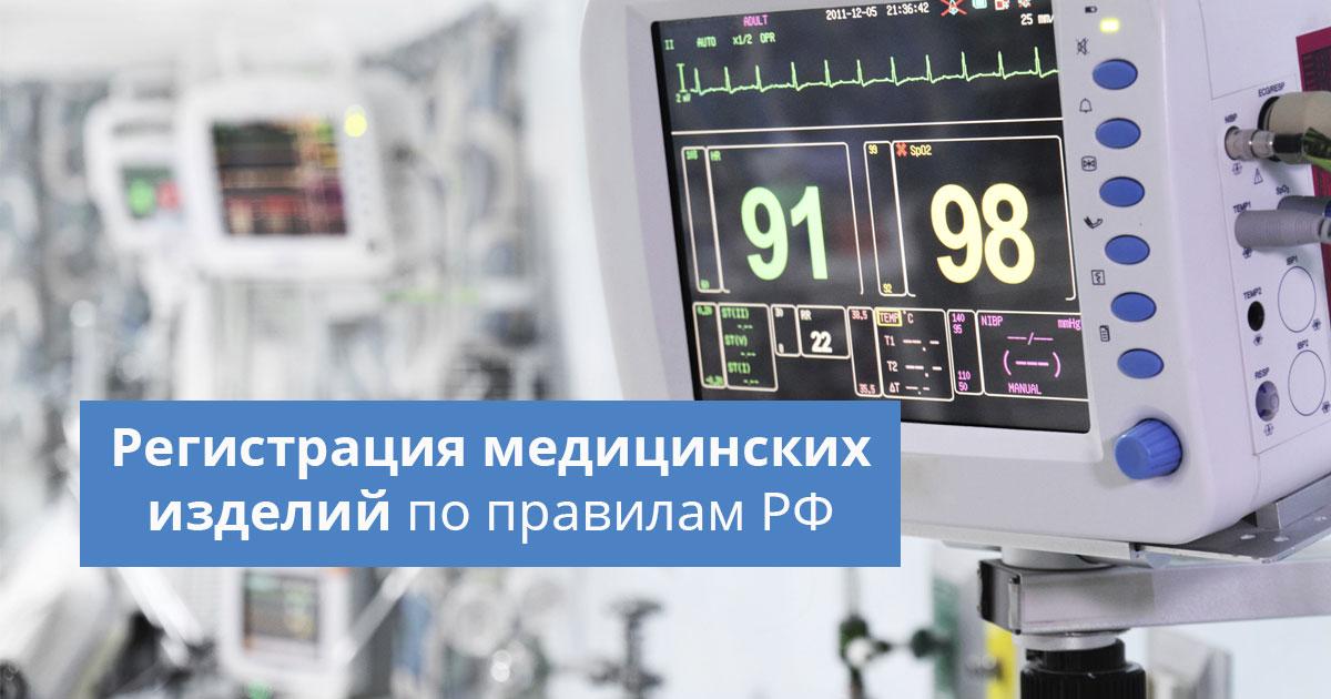 Порядок и правила регистрации медицинских изделий