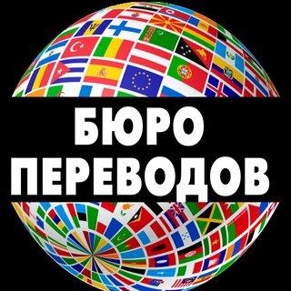 Что такое самое надежное бюро переводов?