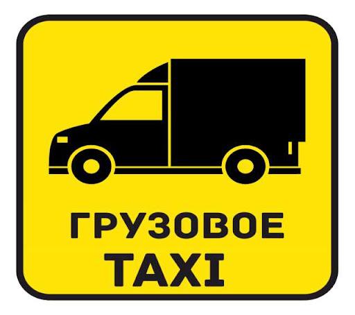 Грузовое такси – особенности услуги